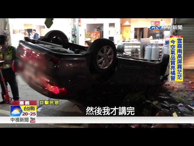 閃車失控釀2死2傷 肇事車上3人皆未成年
