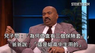 脫口秀主持人爆笑解釋保險套每盒數量不同的原因 (中文字幕)