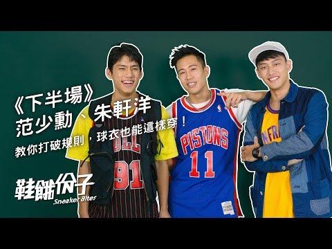原來NBA球衣這樣穿才帥!《下半場》籃球鮮肉兄弟范少勳 、朱軒洋教你打破規則,上班、約會都能穿!| 鞋餓份子