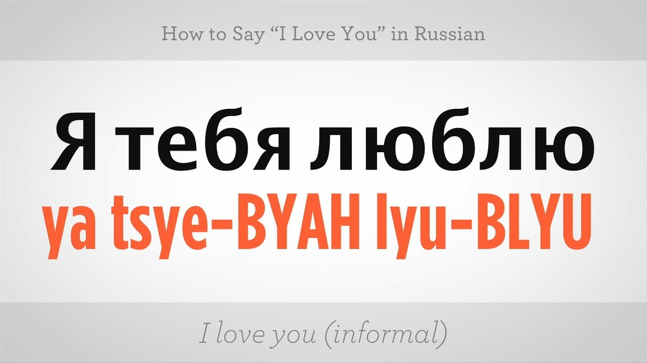 Love in phonetic russian