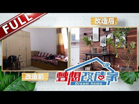 《梦想改造家5》第10期20181019:五代同堂的家【东方卫视官方高清】