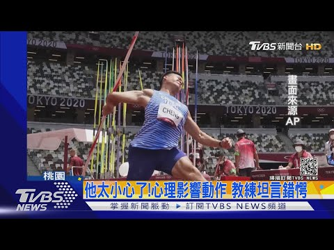 無緣晉級!標槍雙雄鄭兆村.黃士峰 未過門檻|TVBS新聞