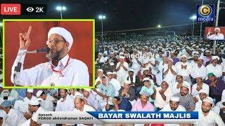 BAYAR SWALATH MAJLIS | Lead By Bayar Thangal | PEROD USTHAD LATEST SPEECH AT KASARAGOD