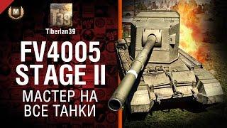 Мастер на все танки №91: FV4005 Stage II - от Tiberian39
