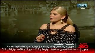 القاهرة 360 | جدل على السوشيال ميديا حول جلسة تصوير ياسمين الخطيب ...