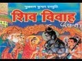 Shiv Vivah By Anuradha Paudwal [Full Video] I Shiv Mahapuran