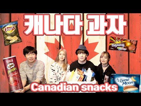 [ 외국과자] 크루와 함께 캐나다 과자 먹어보기 Trying Canadian Snacks with the crew [INTERNATIONALSNACKS]