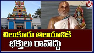 No entry for devotees into Chilkur Balaji Temple amid Coro..