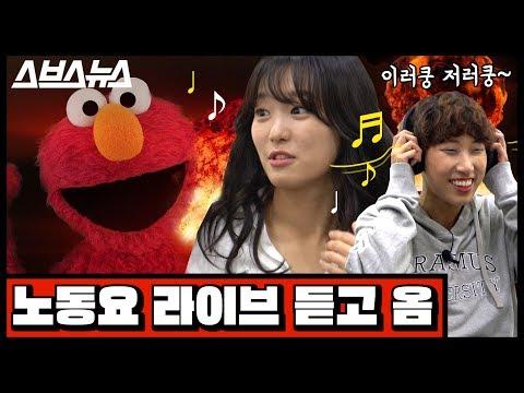 [문명특급 EP.31] 노동요甲 '이러쿵 저러쿵' 파이브돌스 심경 고백....'숨어 듣지 말라' / 스브스뉴스