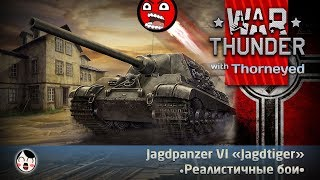 «Jagdtiger» — воплощённая ненужность | War Thunder