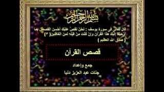 فيديو قصص القرآن ابراهيم والتمرود واصحاب الاخدود