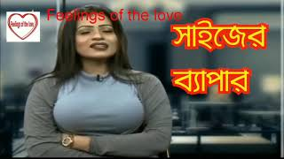 Feelins of the lovesanayee Suprova Mahabub. Another Resmi Alone in Bangladesh Hot Live2019
