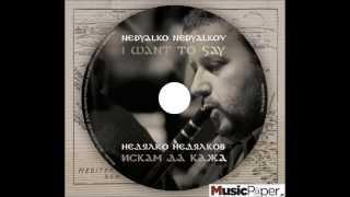 Nedyalko Nedyalkov - Roumelian Melody by Nedyalko Nedyalkov- Bulgarian Kaval Player