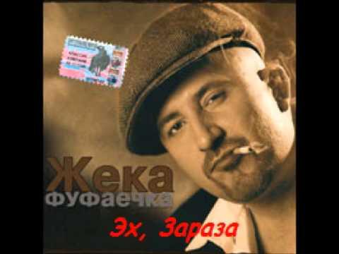 Жека (Евгений Григорьев) - Фуфаечка (2003)