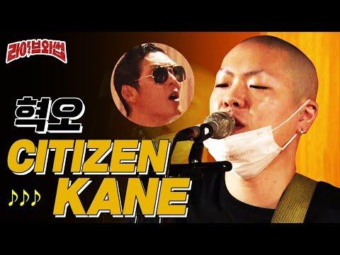 (ENG SUB) 필터링 1도 없는 '혁오-Citizen Kane' 신개념 LIVE   라이브와썹 ep.01   god 박준형X혁오
