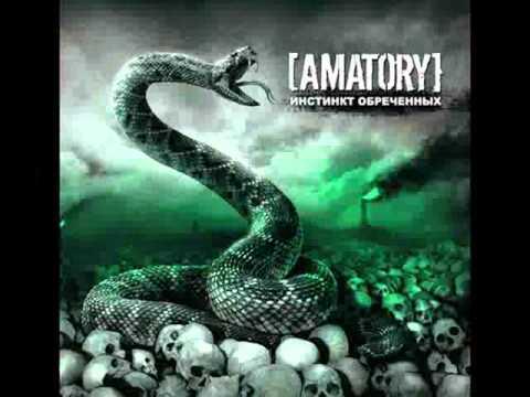 [AMATORY] - Стеклянные Люди (new альбом Инстинкт Обреченных
