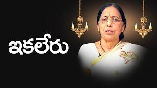 Novelist Yaddanapudi Sulochana Rani passes away..