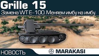 Grille 15 замена Waffentrager E-100, меняем имбу на имбу