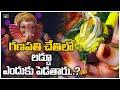 గణపతి చేతిలో లడ్డూ ఎందుకు పెడతారు..? | Specialty of Ganesh Chaturthi Laddu | 10TV News
