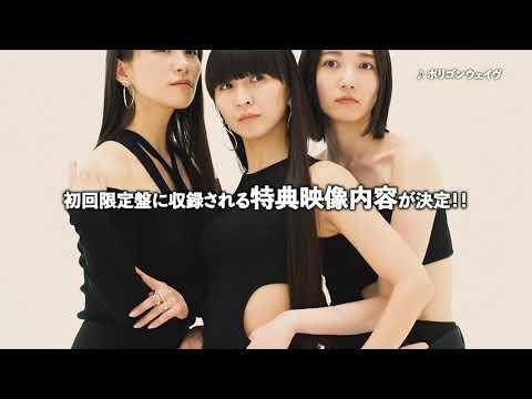 Perfume「ポリゴンウェイヴEP」特典映像ティザー