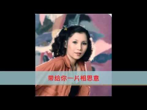 黄鸝--把相思带给你--Wong Li