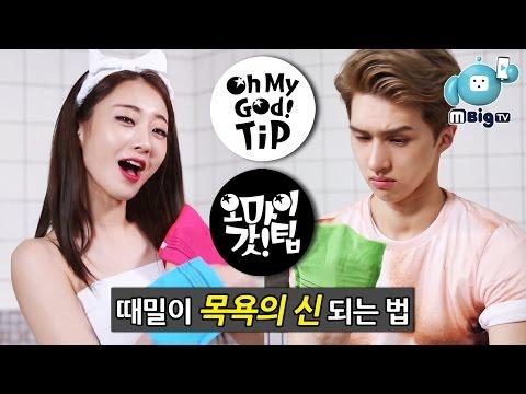 VIXX KEN X 9Muses Kyungri K-pop idols' tip for Korean bath 'Body scrubbing' [OhMyGodTip11]