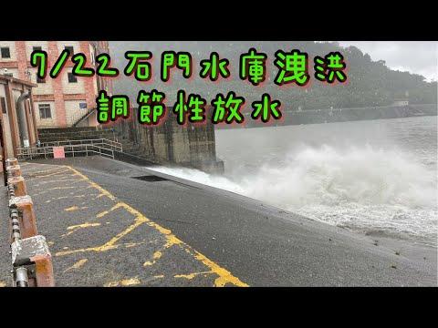 7/22石門水庫洩洪!烟花颱風調節性放水!