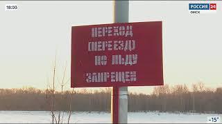 В Омске под лёд провалилась женщина, спасая ребёнка
