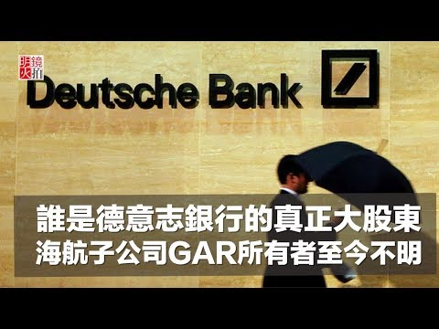 誰是德意志銀行的真正大股東?海航子公司GAR所有者至今不明(《新聞時時報》2018年2月28日)