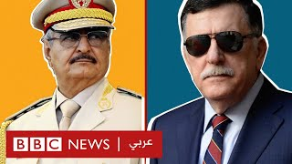 ماذا يحدث في ليبيا؟ -