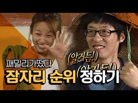 SBS [패밀리가떴다] 레전드 예능 : '잠자리 순위 정하기' 편