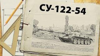 СУ-122-54 - жрать кактус!