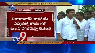 Revanth Reddy address to his constituency Kodangal people;..