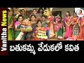 MP Kavitha Bathukamma Celebrations @ Pragathi Bhavan