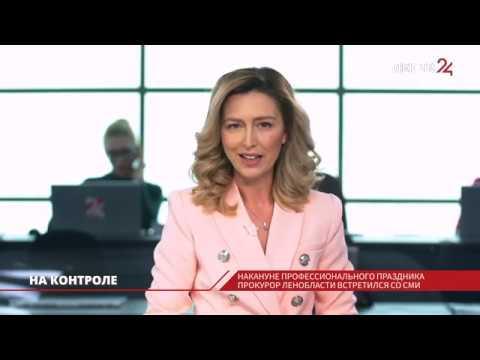 Прокурор Ленобласти встретился с журналистами в Гатчине