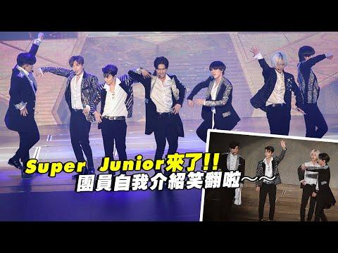 Super Junior來了!! 團員自我介紹笑翻啦~~