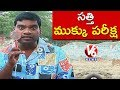 Bithiri Sathi Nose Test