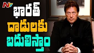 Pakistan PM Imran Khan Reacts On Indian Army Surgical Stri..