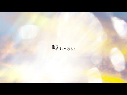 崎山蒼志 – 嘘じゃない(Anime Size Lyric ver.)【TVアニメ「僕のヒーローアカデミア」第5期(2クール目)EDテーマ/MY HERO ACADEMIA ENDING THEME】