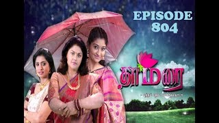 THAMARAI EPISODE 804 - 05/7/2017