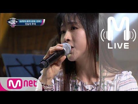 [너목보4 LIVE] 실력자 음악 감독 - 난 알아요 170601 EP.14
