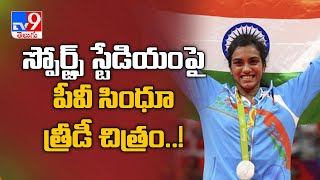 PV Sindhu mural on stadium an eye catcher..