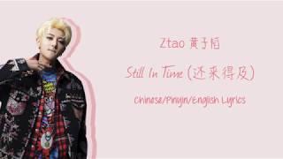 Ztao (黄子韬) – Still In Time (还来得及) [Chinese/Pinyin/English Lyrics]