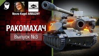 Статисты против Желтых - Ракомахач №3 - от ARBUZNY и Necro Kugel