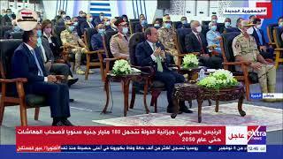 الرئيس-السيسي-حجم-الخسائر-المباشرة-التي-خسرتها-مصر-في----تريليون-جنيه-