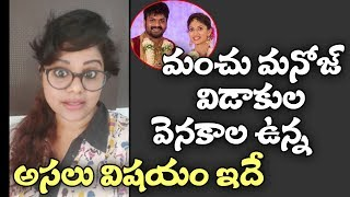 Swetha Reddy Comments On Manchu Manoj Announcing Divorce..