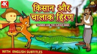 Dove & Ant | Kabutar Aur Chiti | Animal Stories Hindi for