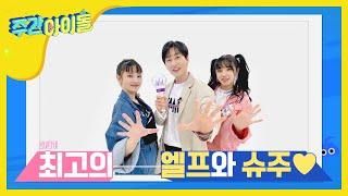 [Weekly Idol] 민니&우기, 슈주 노래 알아 맞추며 찐엘프 인증! l EP.458 (ENG/CHN)