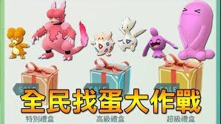 【Pokémon Go】全民找蛋大作戰孵蛋列表+禮盒分析