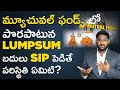 Mutual Funds In Telugu - What to do if My lumpsum Investment getting SIP? | Kowshik Maridi